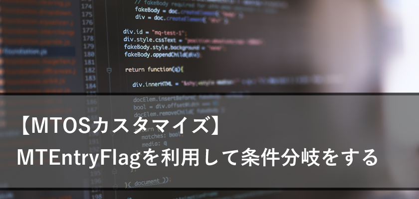 【MTOSカスタマイズ】MTEntryFlagを利用して条件分岐をする