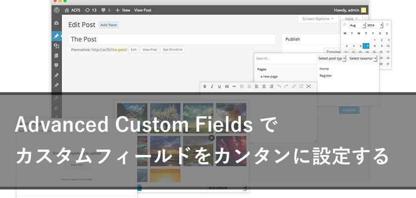 Advanced Custom Fieldsでカスタムフィールドを簡単に設定する