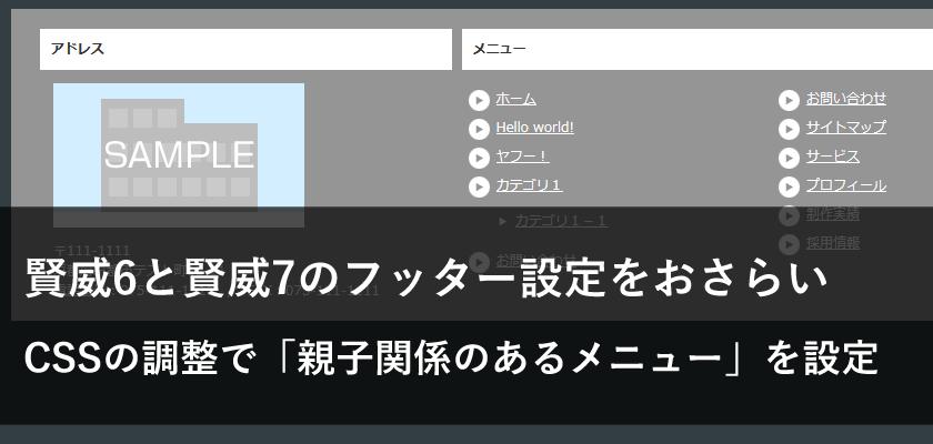 【賢威カスタマイズ】賢威6と賢威7のフッター設定