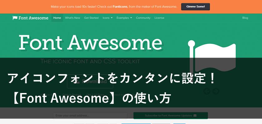 アイコンフォントをカンタンに設定!【Font Awesome】の使い方