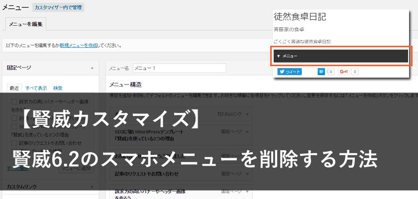 【賢威カスタマイズ】賢威6.2のスマホメニューを削除する方法